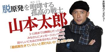 yamamoto_header.jpg
